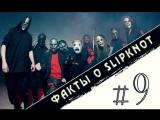 Факты о Slipknot [Выпуск №9]