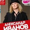 А.Иванов и группа «Рондо», 18 октября