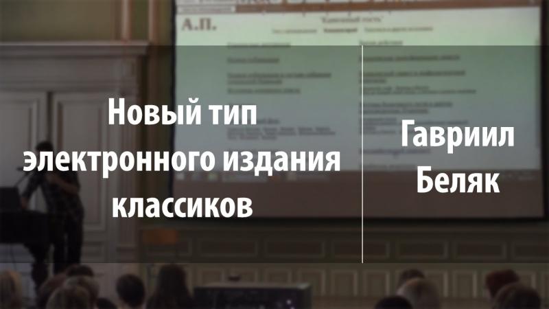 Новый тип электронного издания классиков: от академического знания к школе   Лектор: Гавриил Беляк