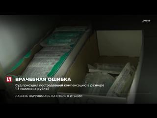 В Южно-Сахалинске пациентке по ошибке удалили здоровую почку