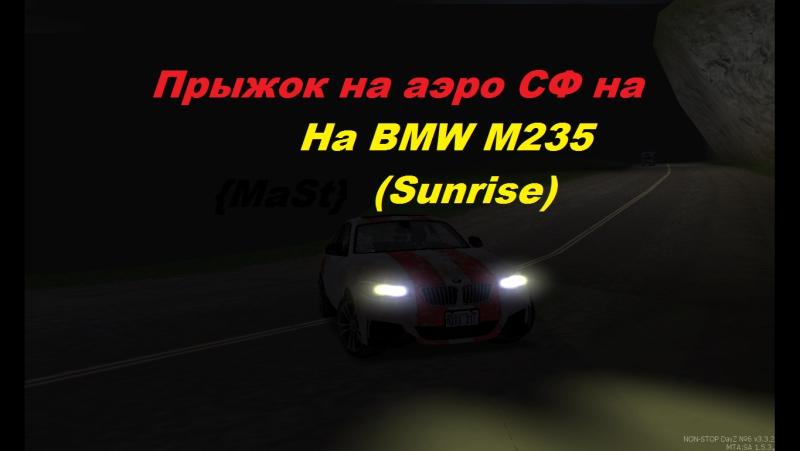 Прыжок на аэропорт San-Fiero (BMW M235i 'Sunrize') Dayz NoN STOP 6 Server >{MaSt}<