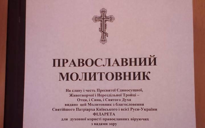 Молитовники шрифтом Брайля