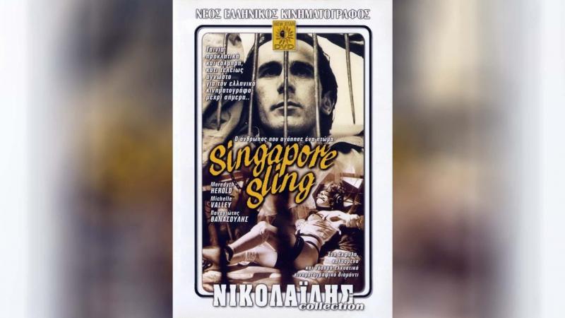 Сингапурский Слинг (1990)   Singapore sling: O anthropos pou agapise ena ptoma