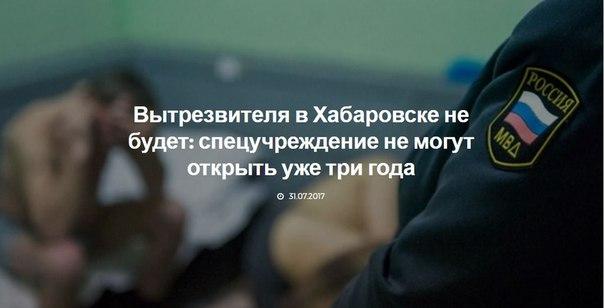 Вытрезвителя в Хабаровске не будет