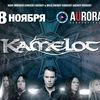 8.11 - KAMELOT / 25 лет - AURORA CONCERT HALL