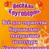 """Мастерская праздника """"Весёлая Круговерть"""""""