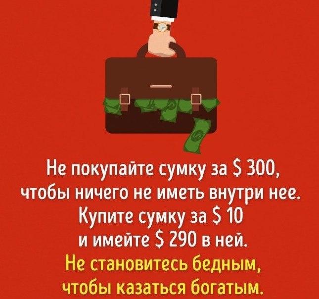 Финансовая мудрость