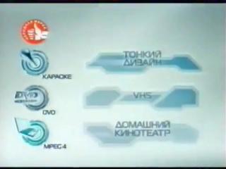staroetv.su / Реклама (Первый канал, 02.06.2004)