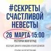 """""""СЕКРЕТЫ СЧАСТЛИВОЙ НЕВЕСТЫ"""" Третий сезон"""