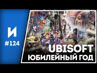 Итоги 2016. Ubisoft // Игропром № 124