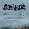 STRYVIGOR (Ukrainian Atmospheric Black Metal)