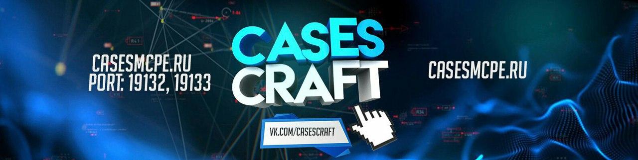 Приглашаем вас посетить крутой сервер CasesCraft!