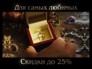 Новогодние скидки до 25% в салоне Золотой Лев