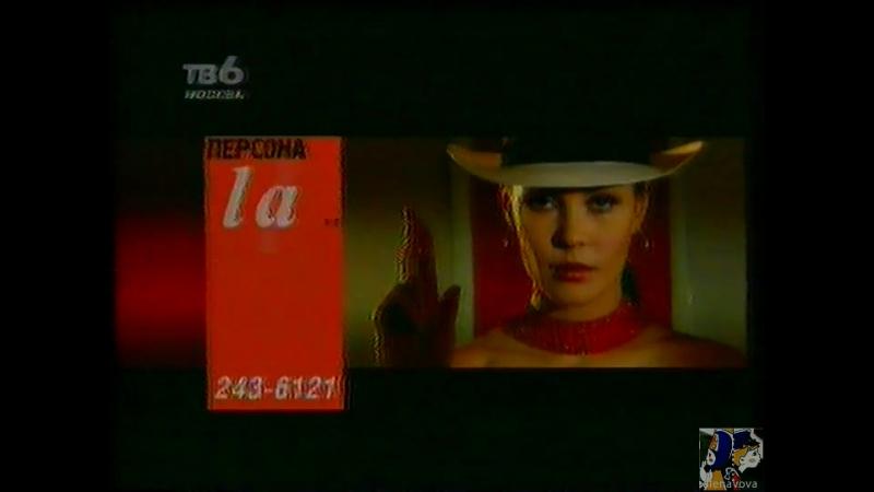 Реклама на ТВ. Персона lab. (ТВ6. Москва)