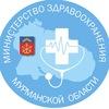 Министерство здравоохранения Мурманской области