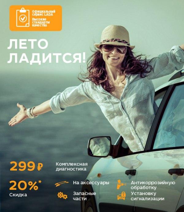 Лето ладится! (сервисная акция) с 25.06.2017 - 31.08.2017