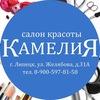 """Камелия"" — студия красоты в Липецке"