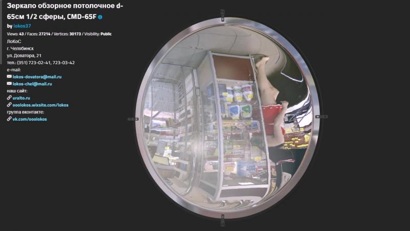 Зеркало обзорное противокражное потолочное d=650мм 1-2 сферы.
