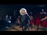 ПРЕМЬЕРА!!! Открытый микрофон - Автобиография микрофона