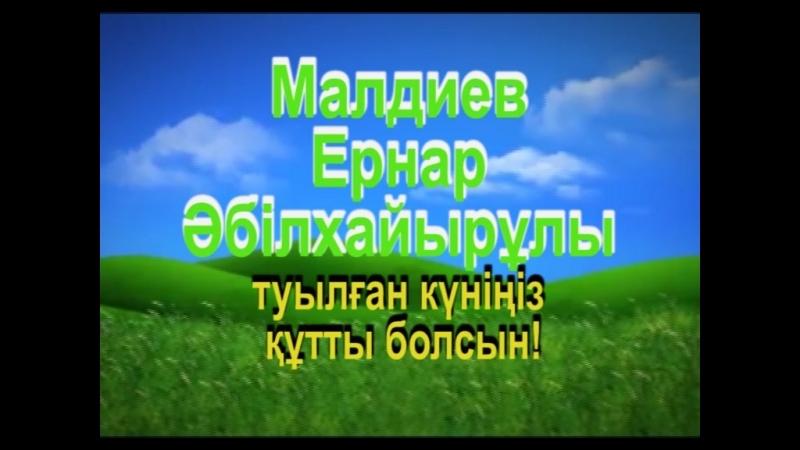 Малдиев Ернар Әбілхайырұлын туылған күнімен құттықтаймыз!