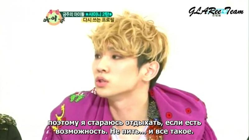 Weekly Idol - SHINee. Ep. 42 [09.05.2012] (рус.саб)