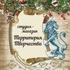 """Территория Творчества"" студия-магазин"