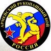 Федерация АРБ / Кобудо Псковской области