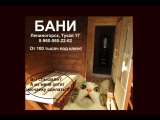 БАНЯ  БОЧКА 4 метра, цена 145 тыс.руб, г.Лениногорск, Тукая 17, т.89600602262