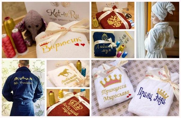 ????Отличные новости! Суперакция на именные халаты от Kat-iv.ru! Взрослый халат с вышивкой 3 500 р.