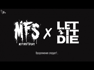 MY FIRST STORY - LET IT DIE (рус саб) [Bliss]