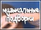 vk.com/feed?q=%23подборки_квшн&section=search