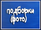 vk.com/feed?q=%23подборка_квашеная&section=search