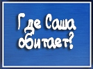 vk.com/aleksandrakapustina?w=wall-35147236_345350