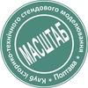 "Моделизм UA - Клуб ""Масштаб"""