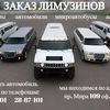 Прокат, аренда лимузинов и авто  в Красноярске