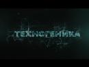 Техногеника, 2 сезон, 7 эп. Лефортовский тоннель. (Discovery)