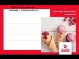 Домашнее малиновое мороженое