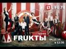 Группа Фрукты в прямом эфире на Life78