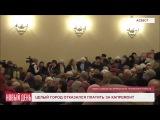 Целый город отказался платить за капремонт жидам аферистам РФ