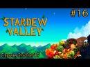 Большой Урожай Ферма Огород Стрим Стримчанский Stardew Valley 16 25 02 17