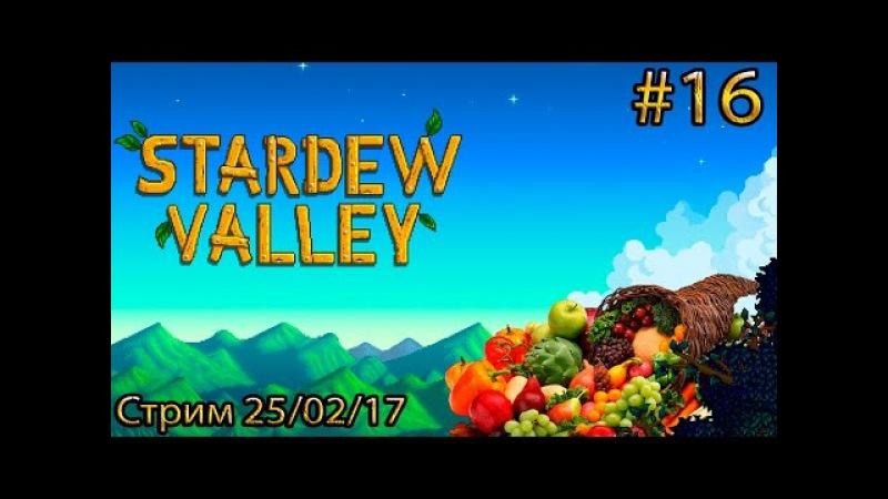 Большой Урожай. Ферма. Огород. Стрим-Стримчанский: Stardew Valley 16 (25.02.17)