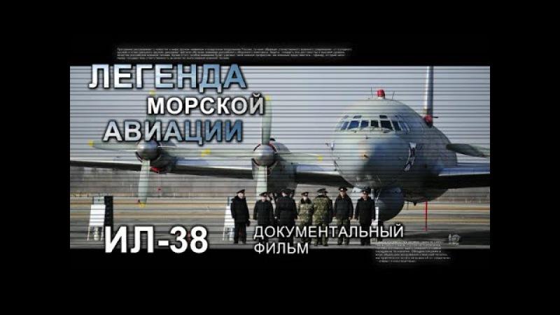 Легенда Морской Авиации. ИЛ-38 - Документальный Фильм