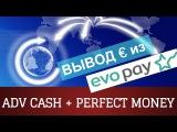 вывод из EvoPay на ADVcash и Perfect Money