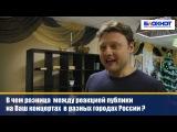 Александр Коган ответил на вопросы после концерта