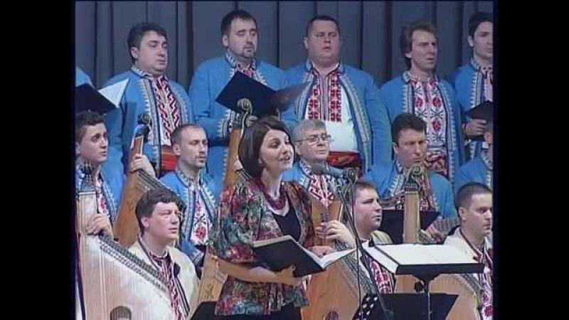 Спи Ісусе спи Іванна Пліш Національна капела бандуристів України смотреть онлайн без регистрации
