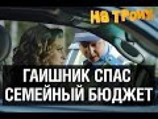 ГАИшник оштрафовал свою жену — На троих — 8 серия