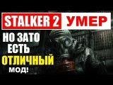 S.T.A.L.K.E.R. 2 ДАВНО УМЕР, НО ЗАТО ЕСТЬ ОТЛИЧНЫЙ МОД!