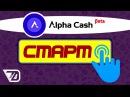 Alpha Cash - Обзор проекта Депозит