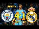 Манчестер Сити - Реал Мадрид 4:1 ОБЗОР МАТЧА HD.МКЧ 2017.