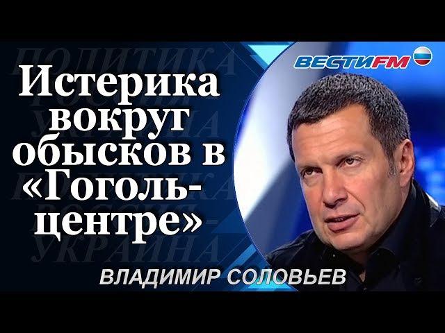 Владимир Соловьев: Истерика вокруг обысков в Гоголь-центре